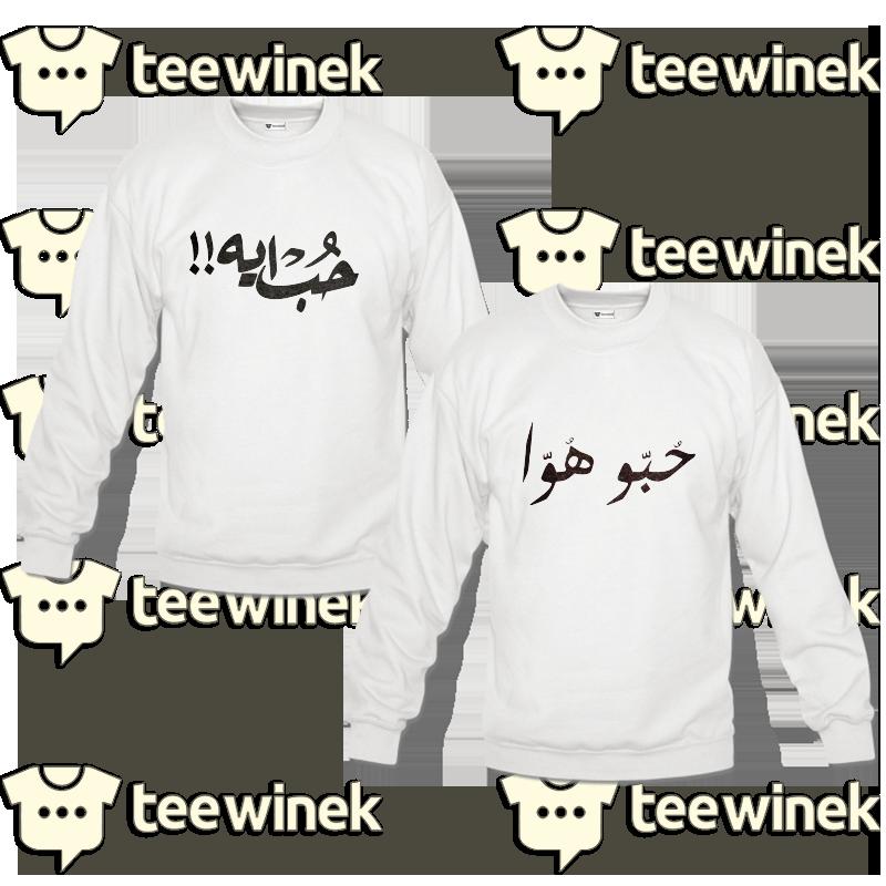 acheter en ligne b2ab2 c539d Sweat-shirts couple حبو هوا و حب ايه