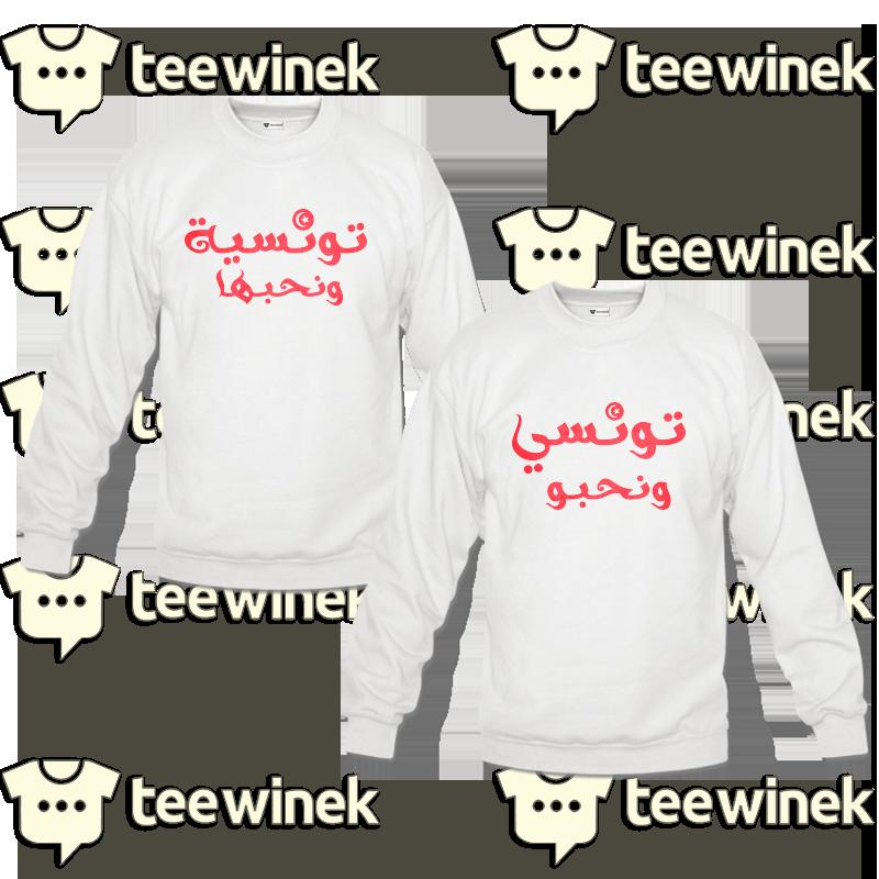 ... Sweat-shirts Couple تونسية ونحبها و تونسي و نحبو, Sweat-shirts  personnalisé Pour 128ace9ff9b9